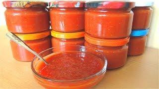 Домашний кетчуп без уксуса и без крахмала / Густой натуральный домашний кетчуп из помидоров и слив