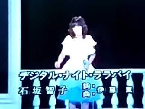デジタルナイトララバイ 石坂智子画質悪