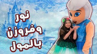 مغامرة نور و فروزن frozen