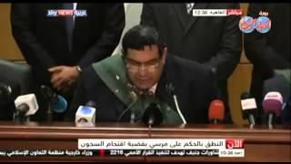 الحكم بـ الإعدام لـ مرسي و بديع و الكتاتني و العريان بـ قضية اقتحام السجون