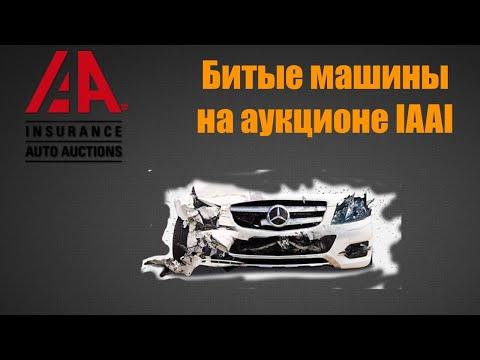 Авто-аукцион IAAI изнутри | авто из США