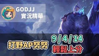 【GodJJ】打野AP努努 9/4/14 輕鬆上分 | 實況精華 (by 小橘)