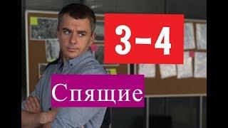 Спящие сериал 3-4 серия Анонсы и содержание 3 и 4 серии ПРЕМЬЕРА 1 КАНАЛ