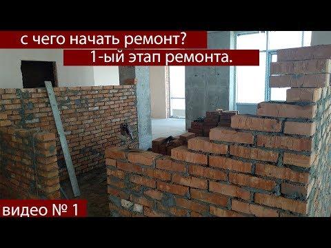 Ремонт квартиры  Киев - с чего начать? Пошаговое руководство! Дизайн проект и его преимущества