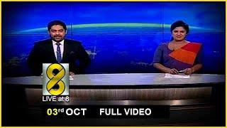 Live at 8 News – 2020.10.03 Thumbnail