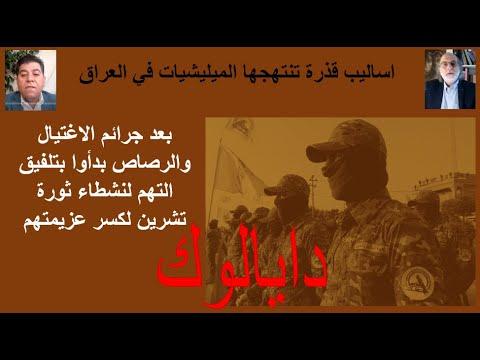 دايالوك: اساليب جديدة تستخدمها الميليشيات للتنكيل بنشطاء ثورة تشرين  - نشر قبل 4 ساعة