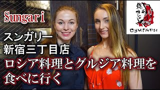 <日本生活>日本のロシア料理は、どんな味だった?【ロシア人の反応】