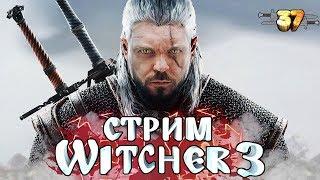 Стримы онлайн сейчас / The Witcher 3 | Прохождение игры ВЕДЬМАК 3 | 37Black стрим прямой эфир