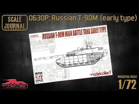 ОБЗОР: Russian MBT T-90M, early type (ModelCollect UA72124)