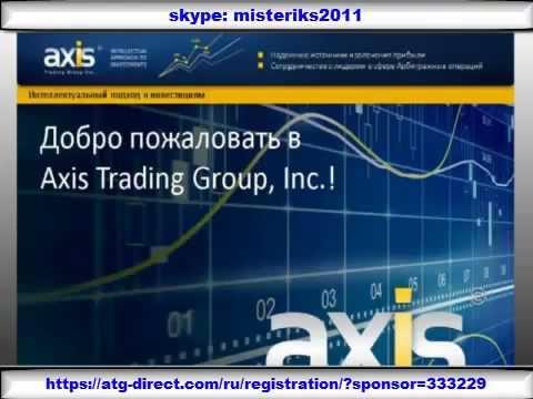 Axis Trading Group_Надёжность компании_Инвестиции