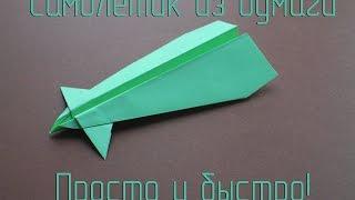Как сделать далеко летающий самолет из бумаги. Видео. Схема.(how to make a paper airplane that flies far: very easy Бумага: цветная А4, 80 г/м²; Источник: Artwork and design © Nick Robinson www.origami.me.uk Схема: ..., 2015-05-31T13:31:18.000Z)