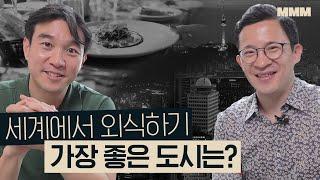서울, 파리, 뉴욕 [레스토랑 씬]의 특징과 외식문화차…