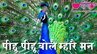 New Rajasthani Hot Songs 2015   Piya Pihu Pihu Bole   1080p HD Video