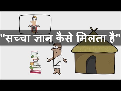 सच्चा ज्ञान कैसे मिलता है। How to Get True Knowledge । Inspirational Story for Students in Hindi