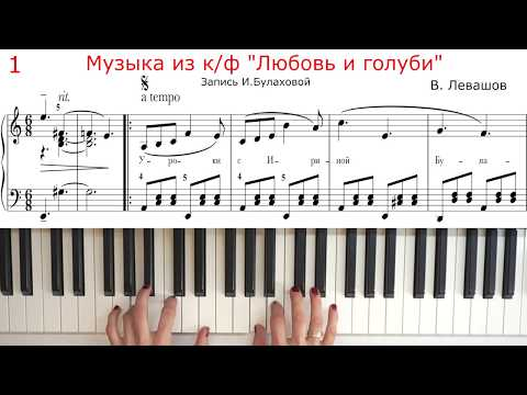 ЛЮБОВЬ И ГОЛУБИ МУЗЫКА ИЗ ФИЛЬМА НА ПИАНИНО ЛЕВАШОВ ноты как играть Очень красивая музыка на пианино