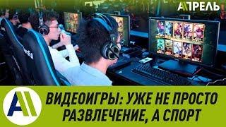 Видеоигры: уже не просто развлечение, а вид спорта \\ 19.02.2019 \\ Апрель ТВ