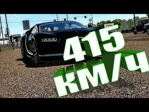 Самое быстрое авто в City Car Driving (415км в час)