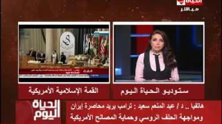 فيديو.. عبد المنعم سعيد:  ترامب يريد محاصرة إيران ومواجهة الحلف الروسي