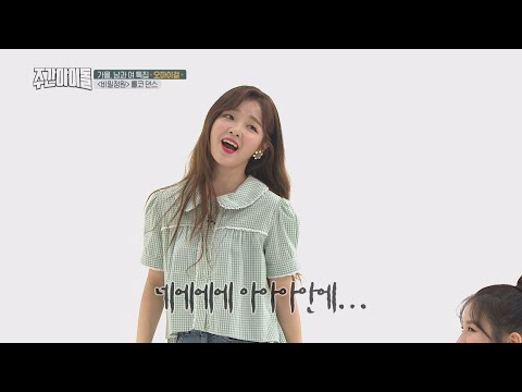 [Weekly Idol EP.373] OH MY GIRL's 'Secret Garden' Rollercoster Dance