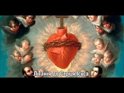Літанія до Серця Ісуса співана 1