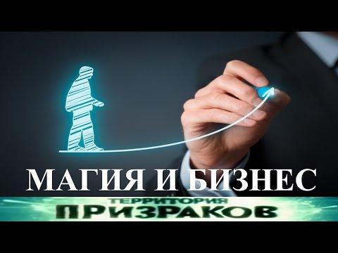 Магия и Бизнес. Территория Призраков. Серия 64.