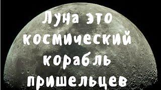 Луна - это космический корабль пришельцев
