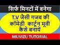 How to Make Professional Cartoon Movie in Hindi   Muvizu Cartoon Movie Tutorial - Part 1
