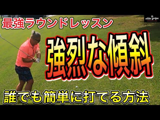 【ゴルフレッスン】傾斜攻略!しっかりミートする傾斜での打ち方とは?