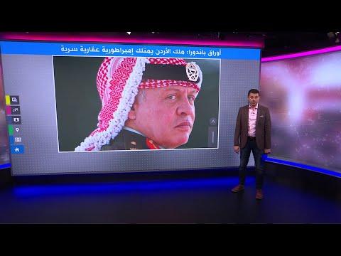 وثائق باندورا تكشف.. ملك الأردن أنفق أكثر من مئة مليون دولار لتكوين إمبراطورية عقارية سرية