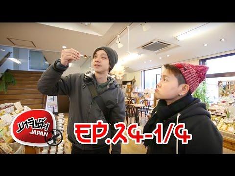 MAJIDE JAPAN X : EP.24 - 1/4 SANIN TRIP (PART1) Okayama