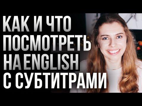 Английский по сериалам и фильмам с субтитрами!