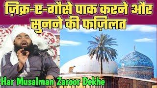 Gause Pak Ka Zikr Karne Aur Sunne Ki Fazilat by Sayyed Aminul Qadri Sahab New 2019