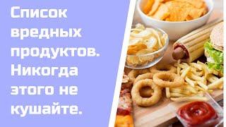 Список вредных продуктов Никогда этого не кушайте