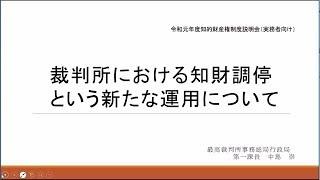 動画 令和元年度知的財産権制度説明会(実務者向け) 14. 裁判所における知財調停という新たな運用について