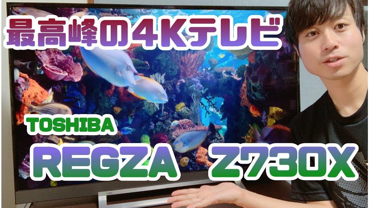 レグザ z730x