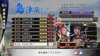大友家に勝利した島津家は 南肥後の相良氏攻略へと 乗り出していく。
