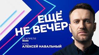 Навальный об ультиматуме Путину, карантине без ЧС, митингах, Кавказе и главных ошибках