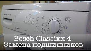 bosch Classixx 4 замена подшипников