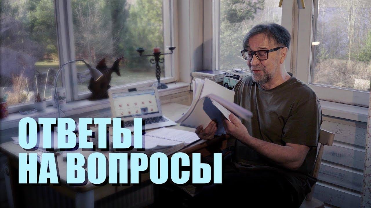 Юрий Шевчук: Ответы на вопросы (часть 1)
