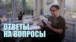 Юрий Шевчук: Ответы на вопросы (часть 1) | О новой программе и переносе концертов