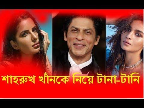 শাহরুখ খাঁনকে নিয়ে অবশেষে টানা-টানি। Bangla Last Update News AS tv thumbnail