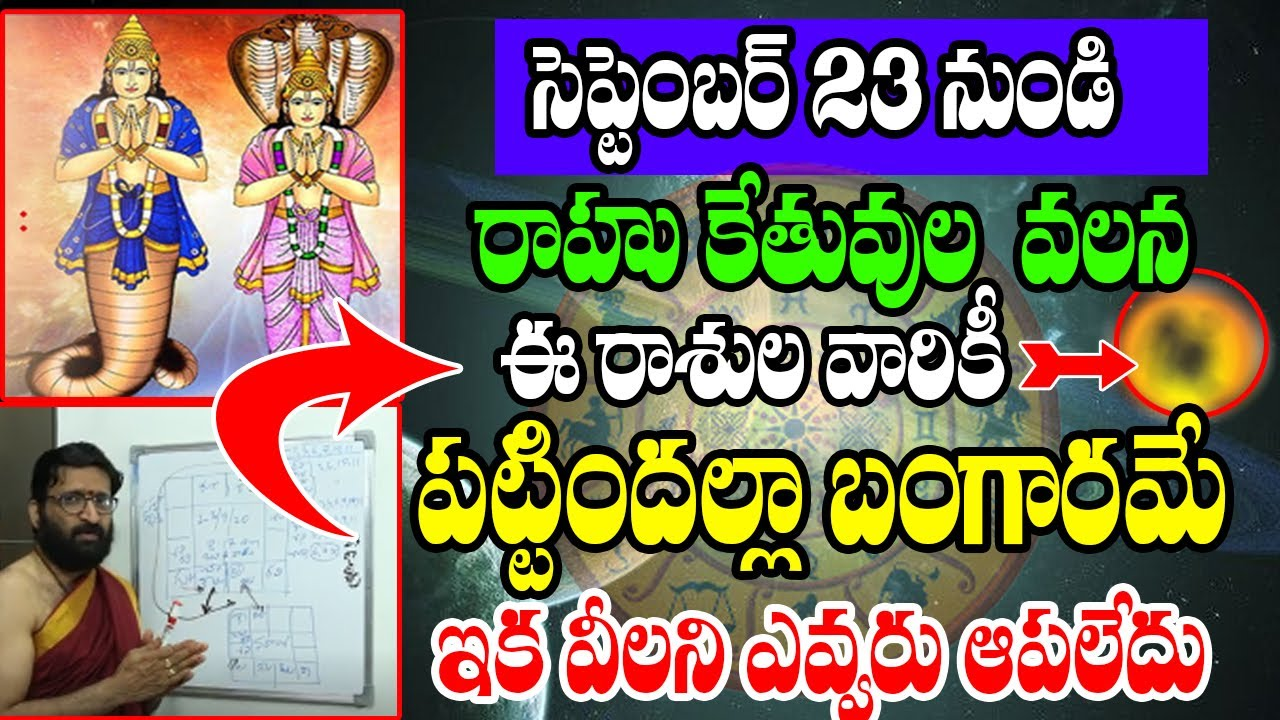 23rd September 2020 Rahu Kethuvula Marpu Tho Em Jaragabothundi | Rahu Kethu Grahan | Astro Syndicate