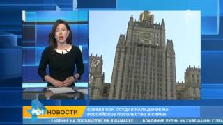 Совбез ООН осудил нападение на посольство России в Сирии