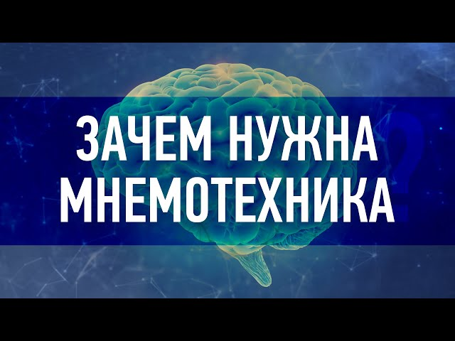 Зачем нужна мнемотехника? Развитие памяти с Николаем Ягодкиным 12+