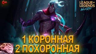 ВАРУС В АП ЛОМАЕТ ВСЁ - League Of Legends: Wild Rift