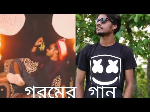 গরমের গান। Goromer Song। Dilbar Dilbar Parody। Bangla New Music Videos। Shojib Shah।