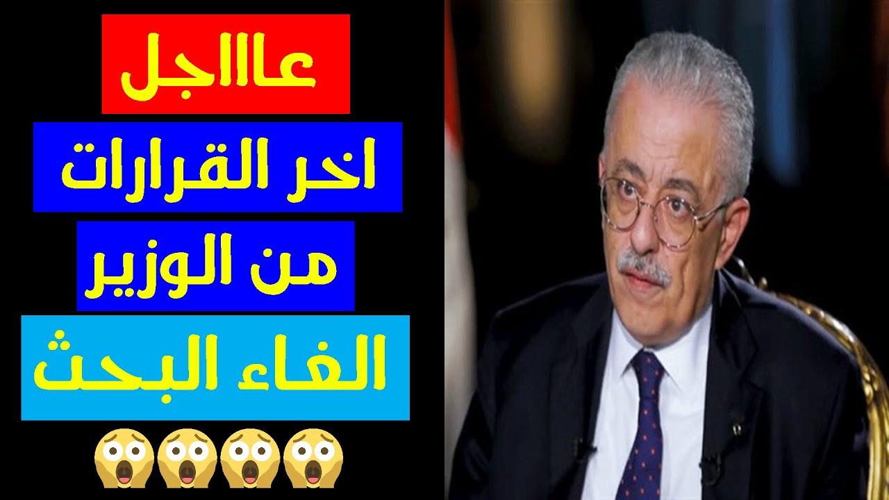 عاجل اخر قرارات وزير التربية والتعليم طارق شوقي اليوم 2020 الغاء عمل البحث الدرسي Youtube