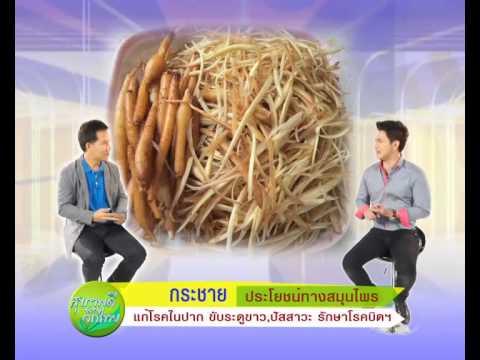 """สุขภาพดีวิถีไทย ตอน34 """"ปัญหาโรคไตในคนไทย"""" ออกอากาศวันที่ 25 พ.ค.57"""