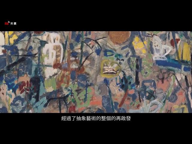 【RTI】声で伝える美術館(第十二回)-廖継春-芭蕉の庭