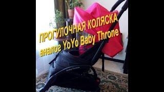 Коляска ваву tron аналог YoYo